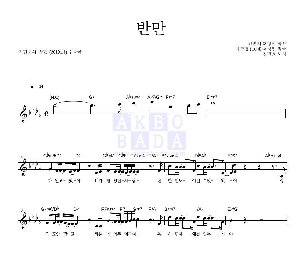 진민호 - 반만  악보