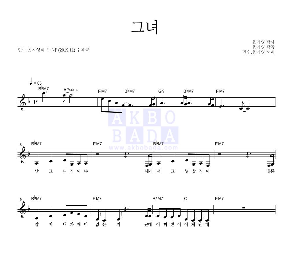 민수,윤지영 - 그녀  악보
