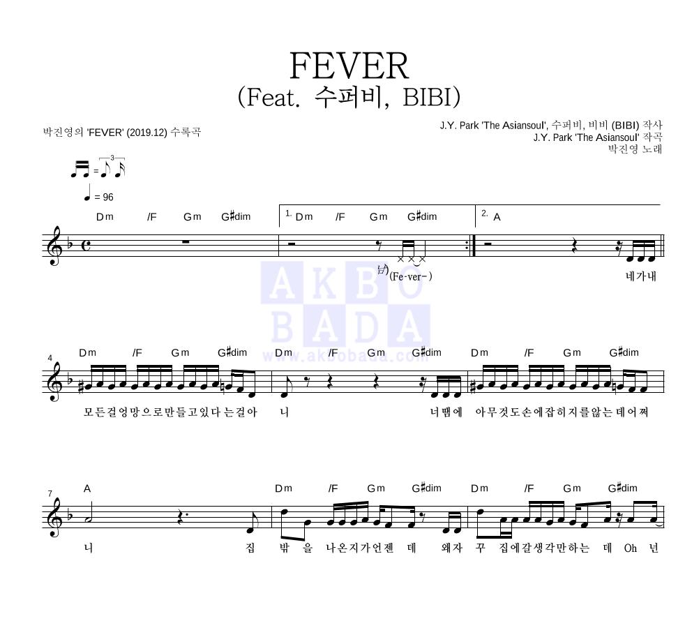 박진영 - FEVER (Feat. 수퍼비, BIBI)  악보