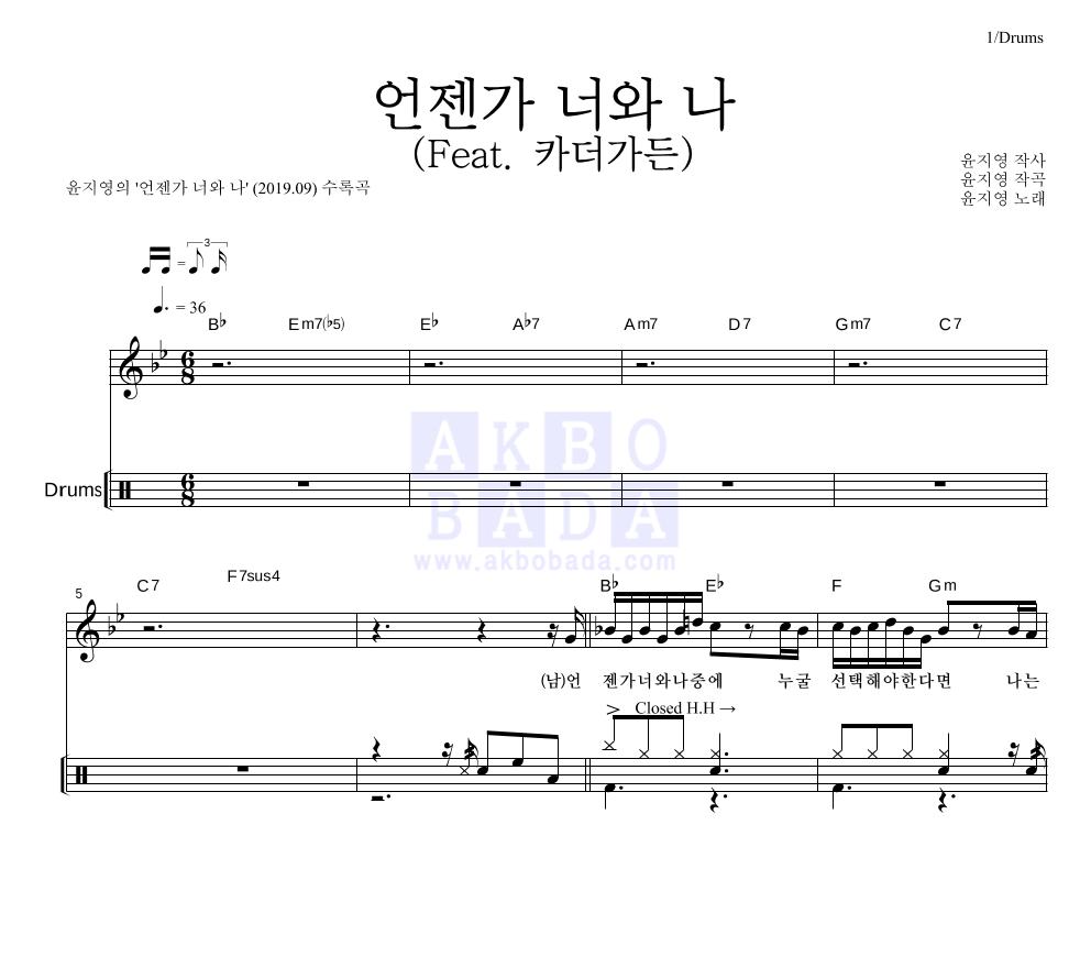 윤지영 - 언젠가 너와 나 (Feat. 카더가든) 드럼 악보