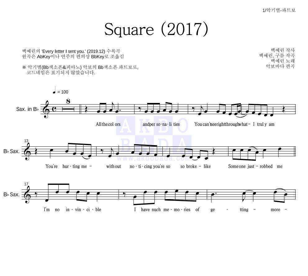 백예린 - Square (2017)  악보