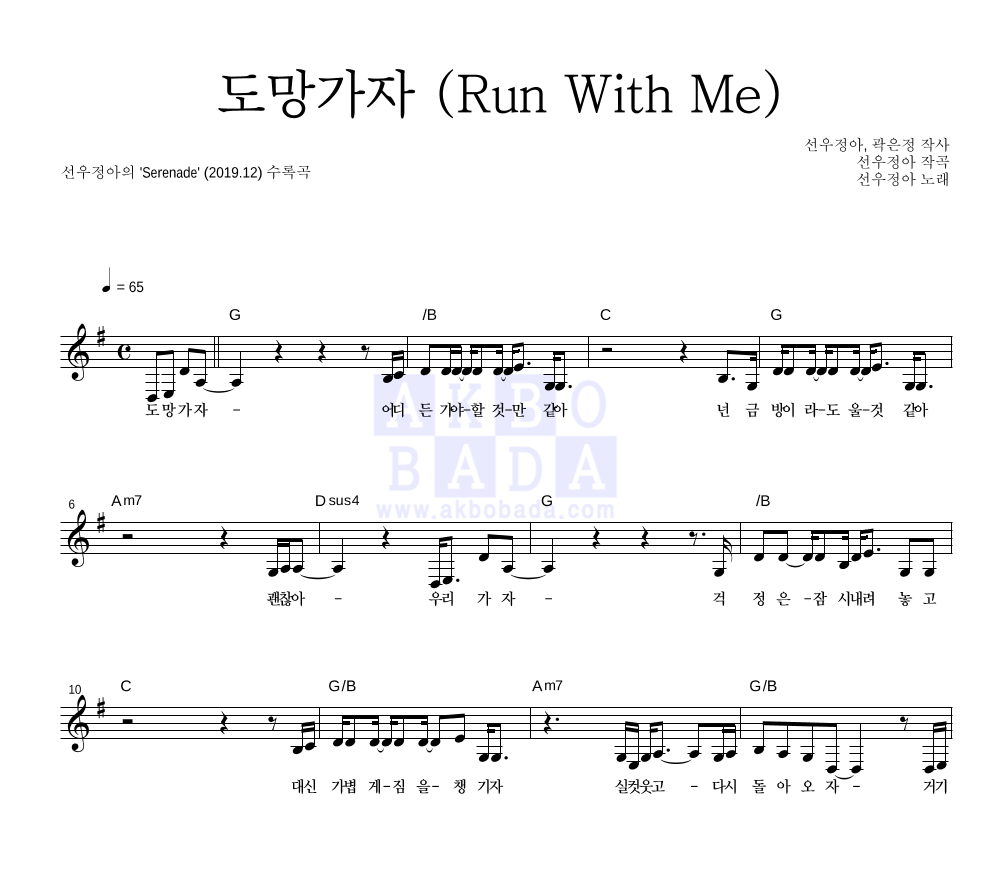선우정아 - 도망가자 (Run With Me) 멜로디 악보