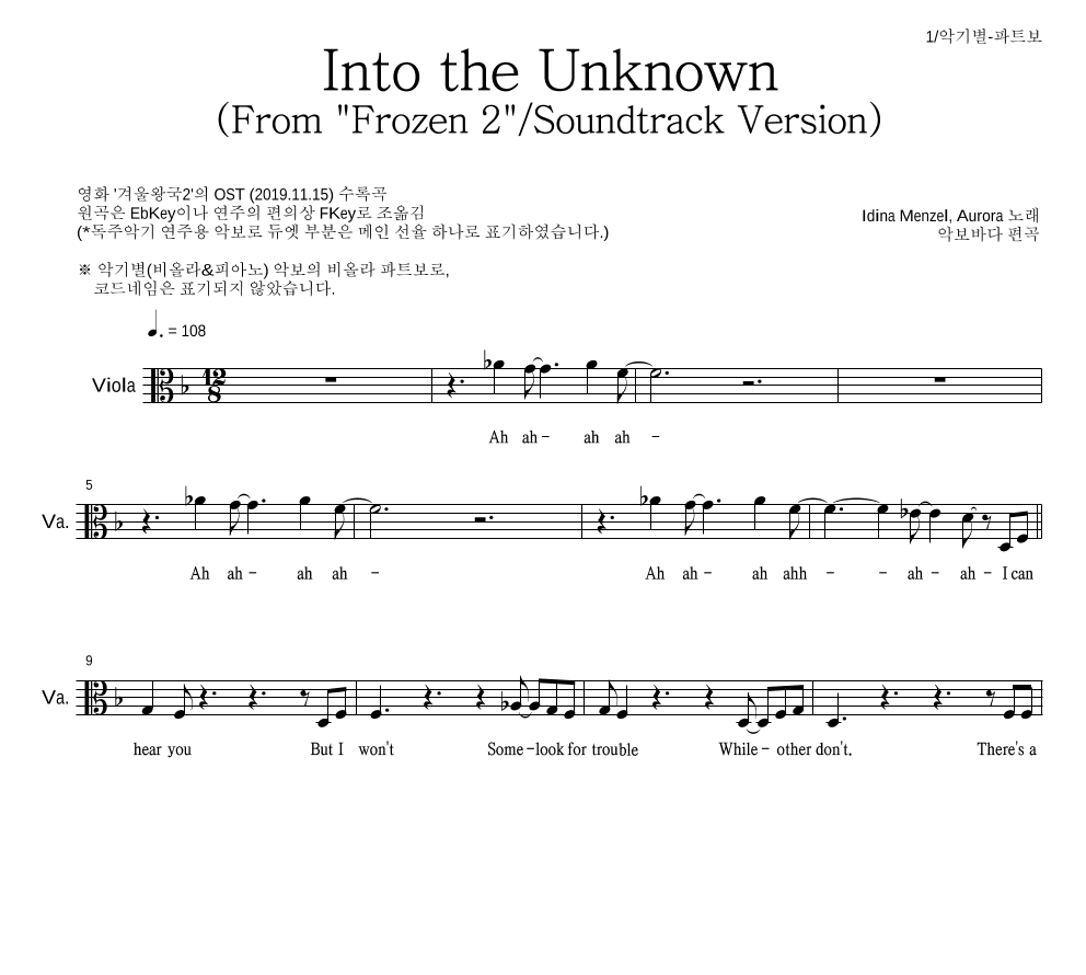 Idina Menzel,Aurora - Into the Unknown  악보