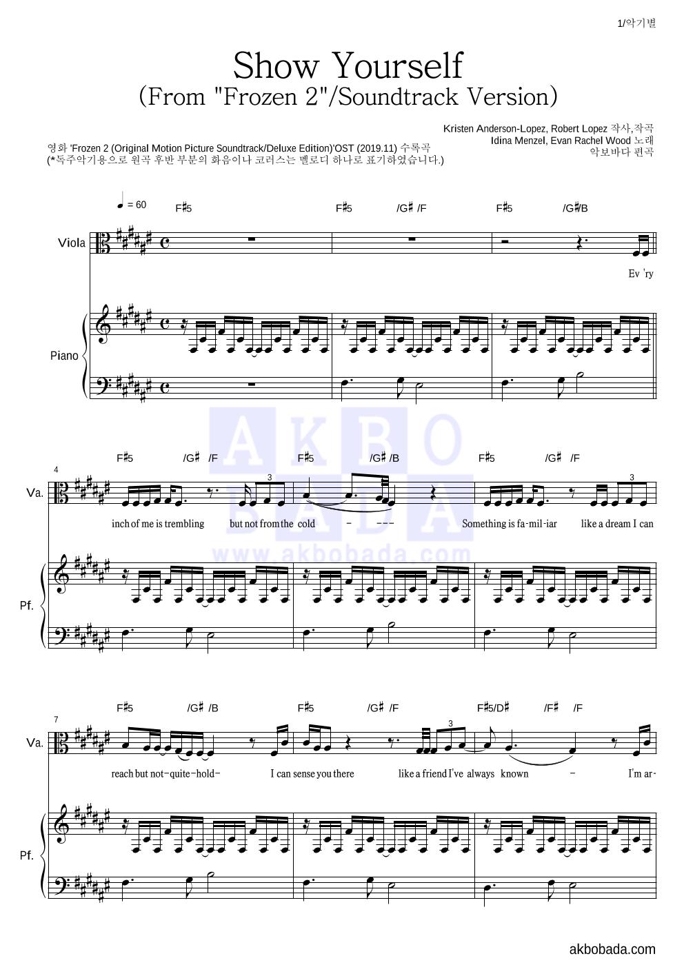 Idina Menzel, Evan Rachel Wood - Show Yourself 비올라&피아노 악보
