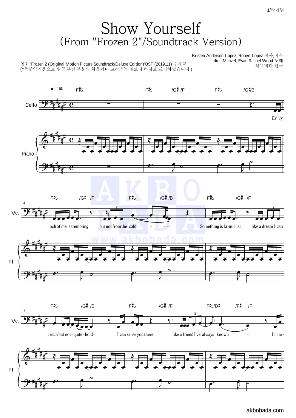 Idina Menzel, Evan Rachel Wood - Show Yourself 첼로&피아노 악보
