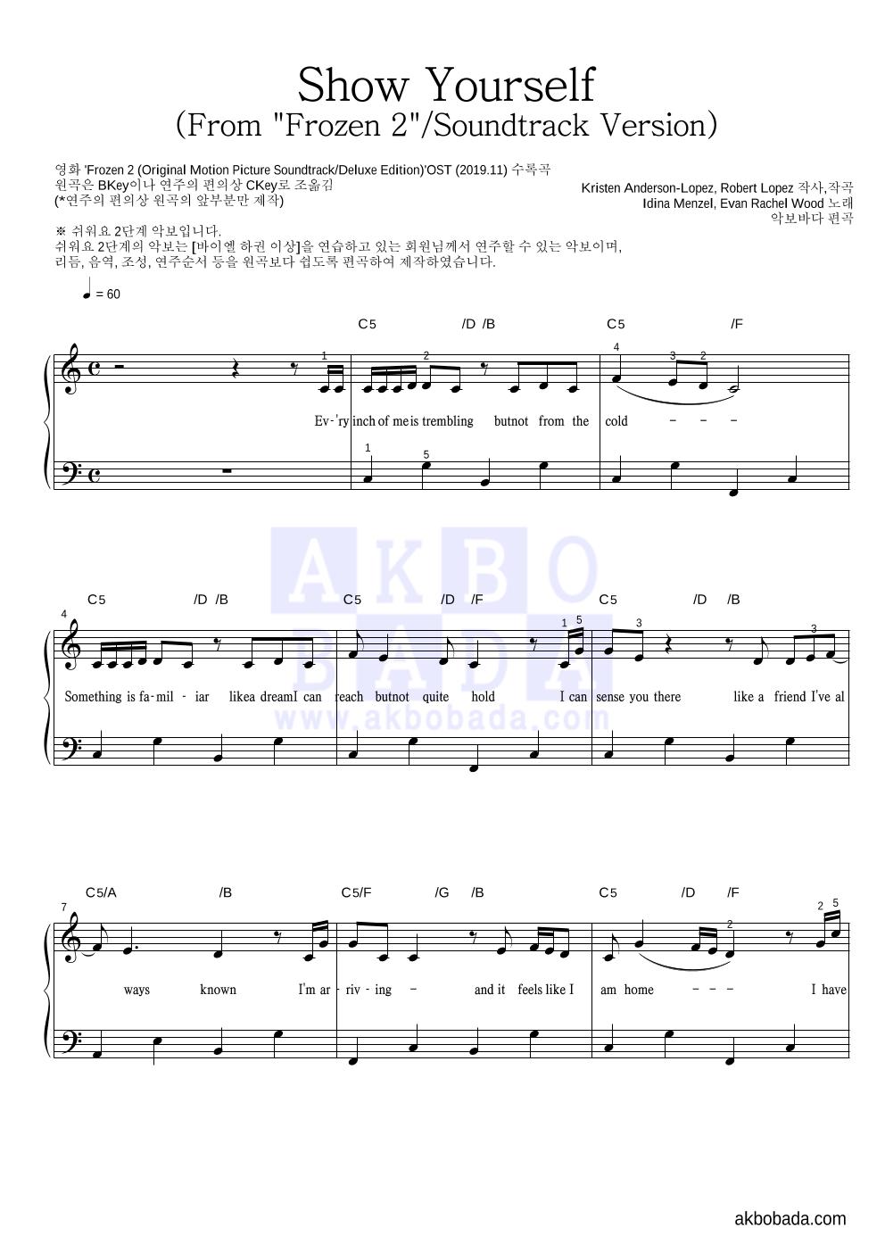 Idina Menzel, Evan Rachel Wood - Show Yourself 피아노2단-쉬워요 악보