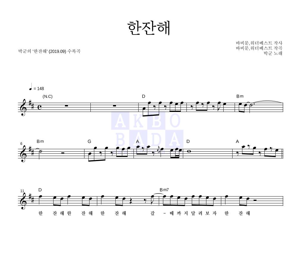 박군 - 한잔해 멜로디 악보