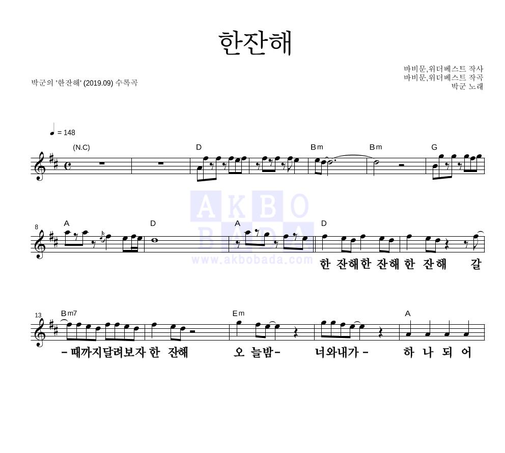 박군 - 한잔해 멜로디 큰가사 악보