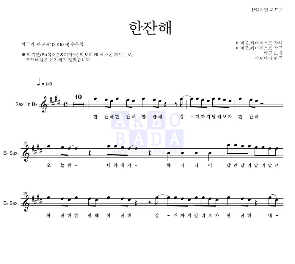박군 - 한잔해 Bb색소폰 파트보 악보