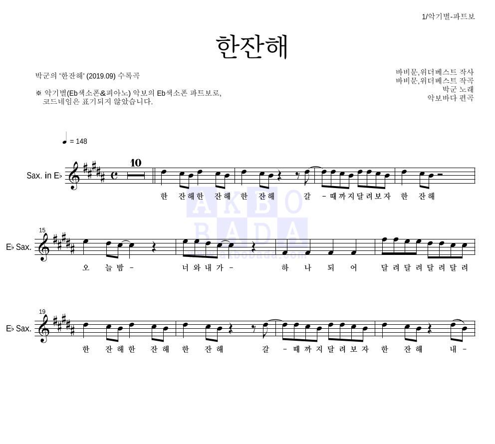박군 - 한잔해 Eb색소폰 파트보 악보