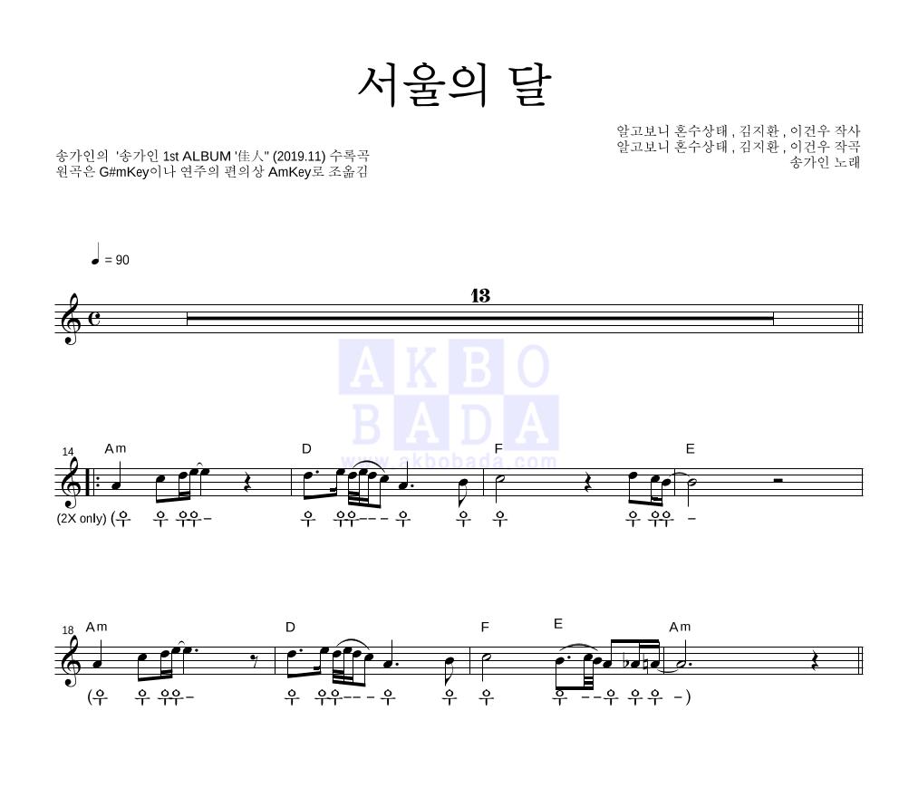 송가인 - 서울의 달  악보