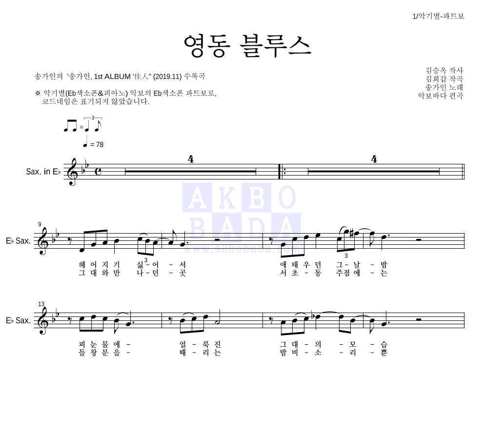 송가인 - 영동 블루스  악보