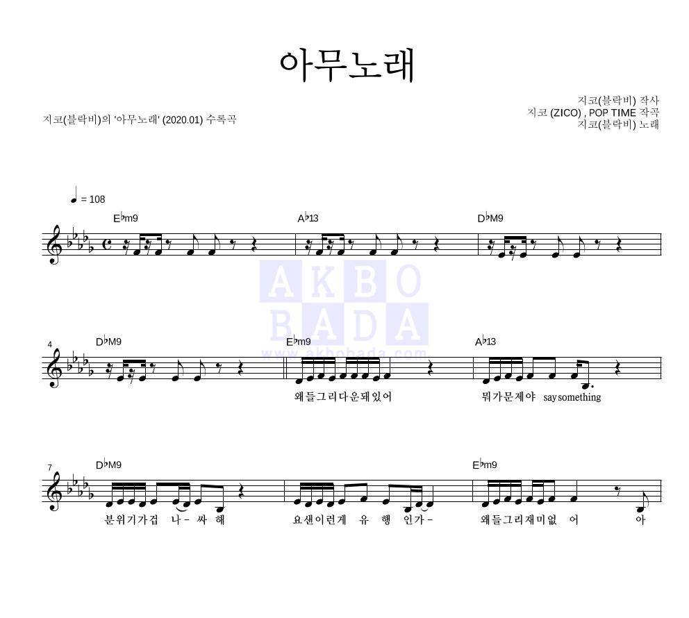 지코 - 아무노래 멜로디 악보