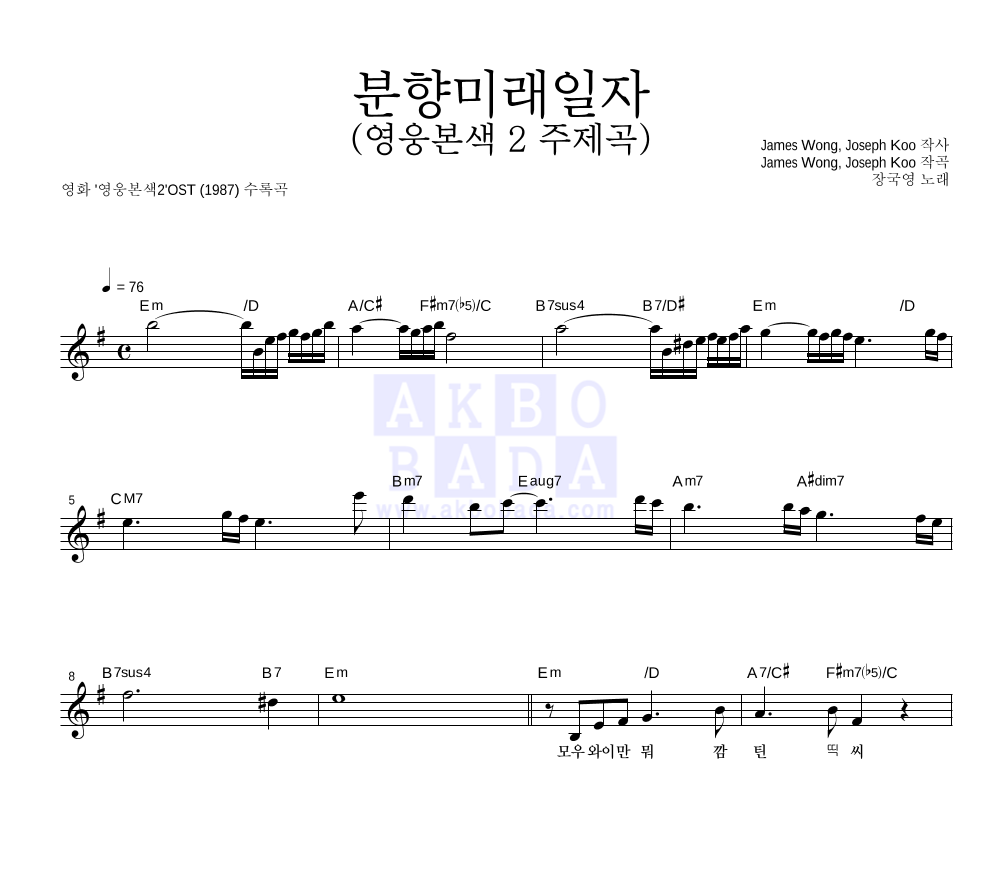 장국영 - 분향미래일자(奔向未来日子) (영웅본색 주제곡)  악보