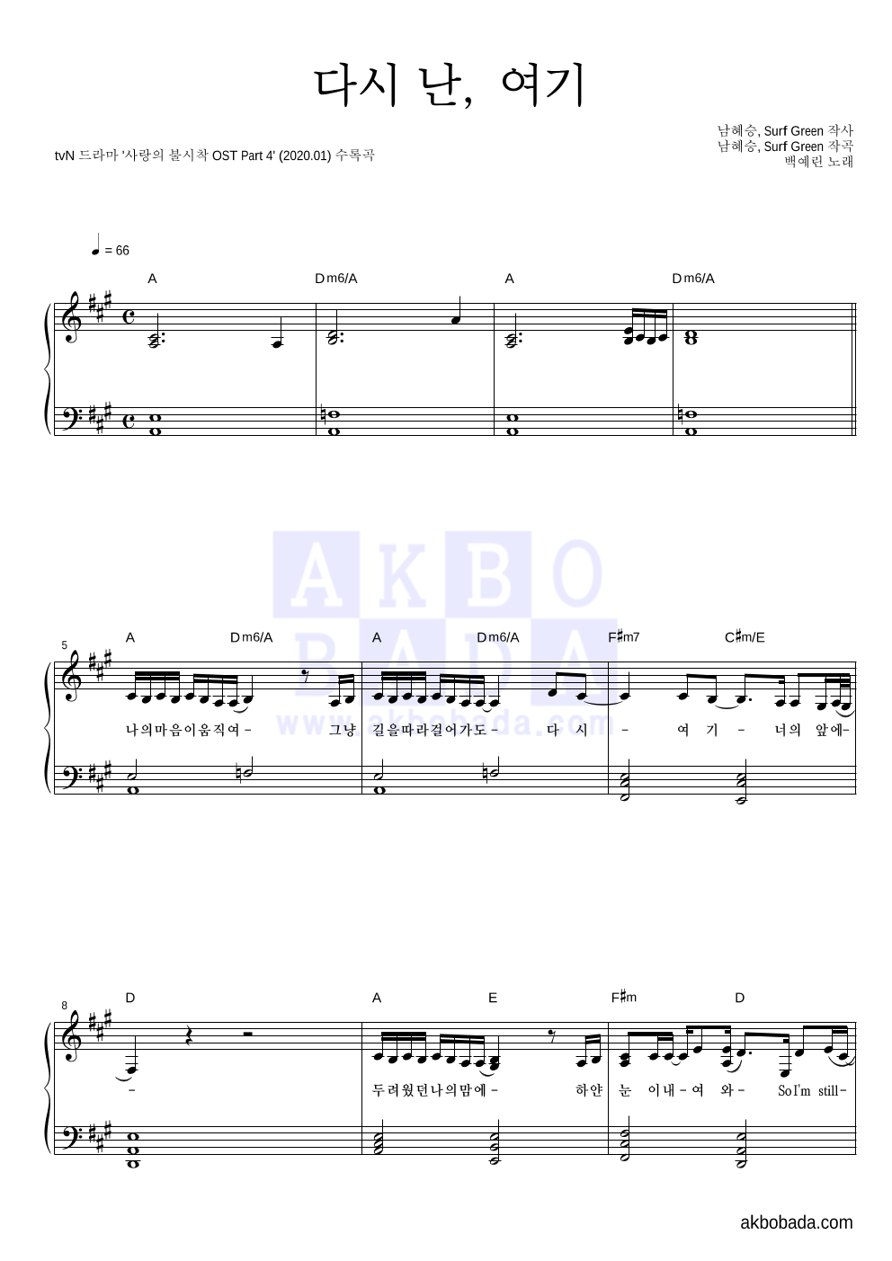 백예린 - 다시 난, 여기 피아노 2단 악보