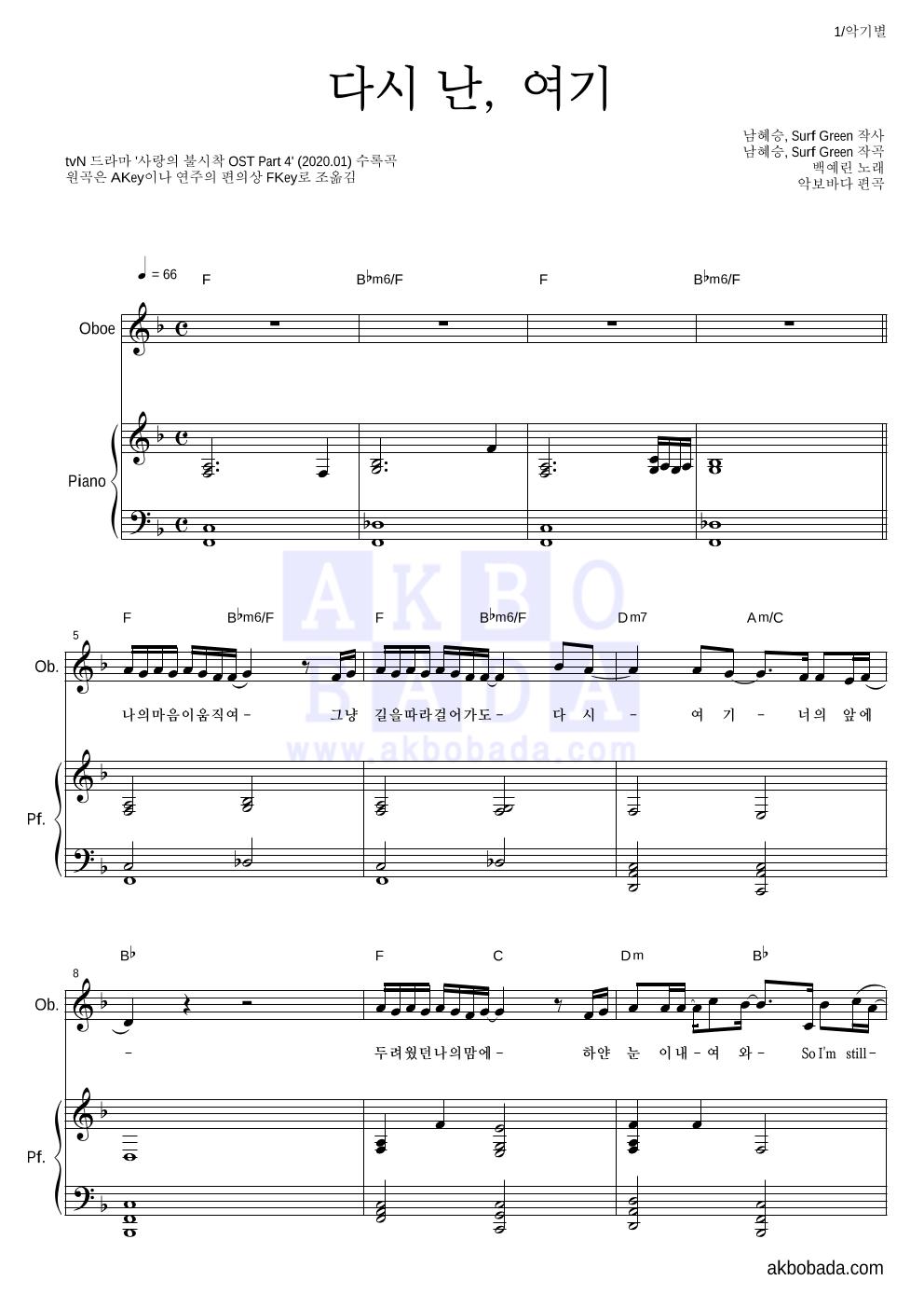 백예린 - 다시 난, 여기 오보에&피아노 악보