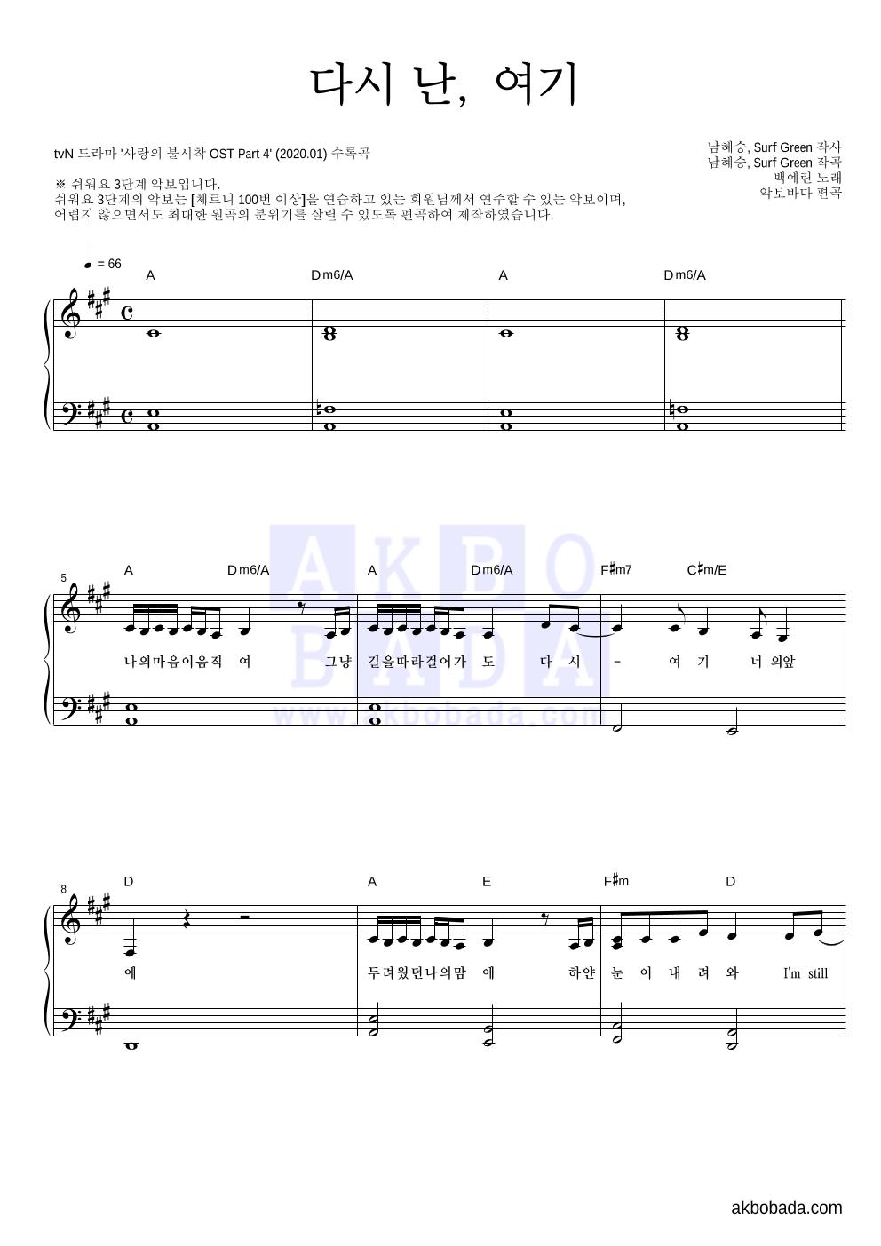 백예린 - 다시 난, 여기 피아노2단-쉬워요 악보