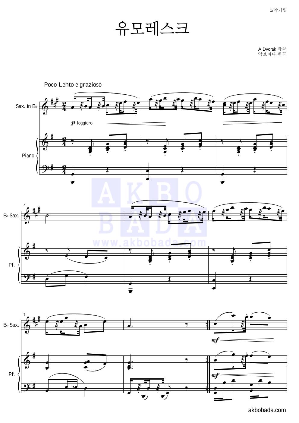 드보르작 - 유모레스크 Bb색소폰&피아노 악보