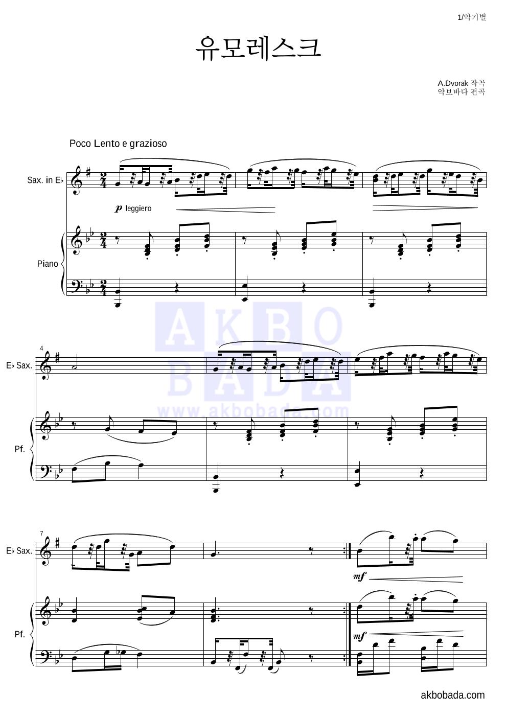 드보르작 - 유모레스크 Eb색소폰&피아노 악보