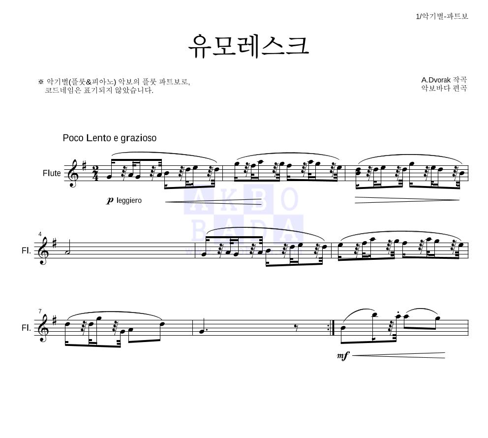 드보르작 - 유모레스크 플룻 파트보 악보