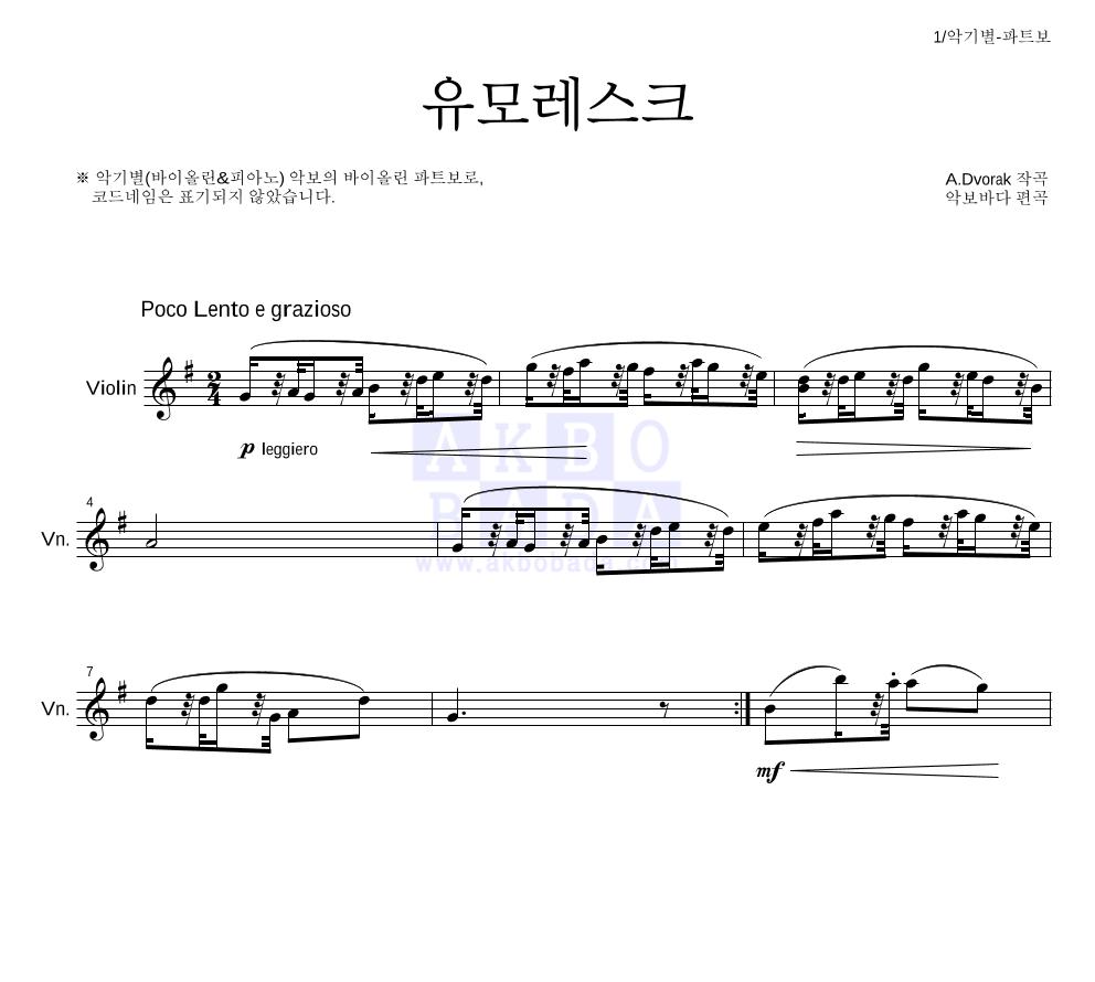 드보르작 - 유모레스크 바이올린 파트보 악보
