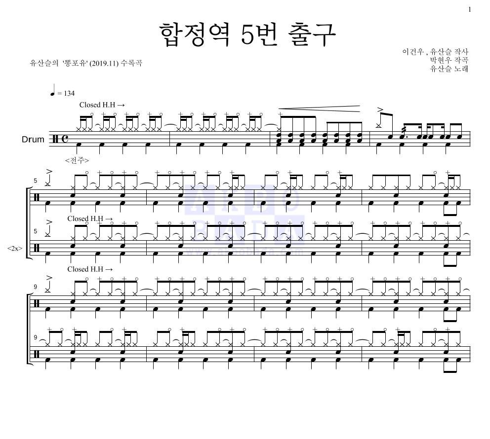유산슬 - 합정역 5번 출구 드럼 1단 악보