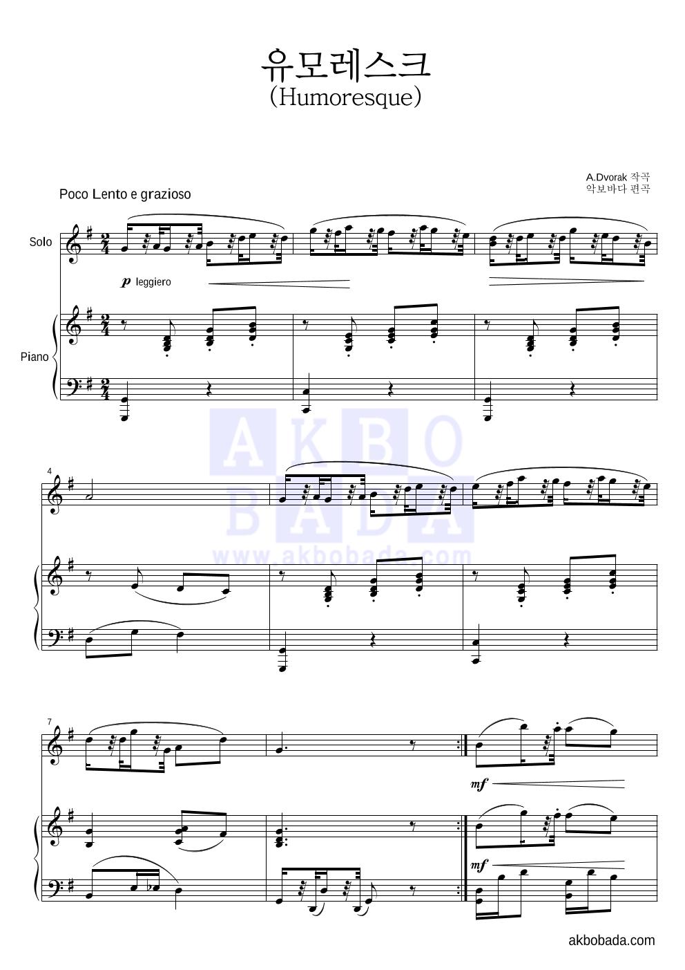 드보르작 - 유모레스크 Solo&피아노 악보