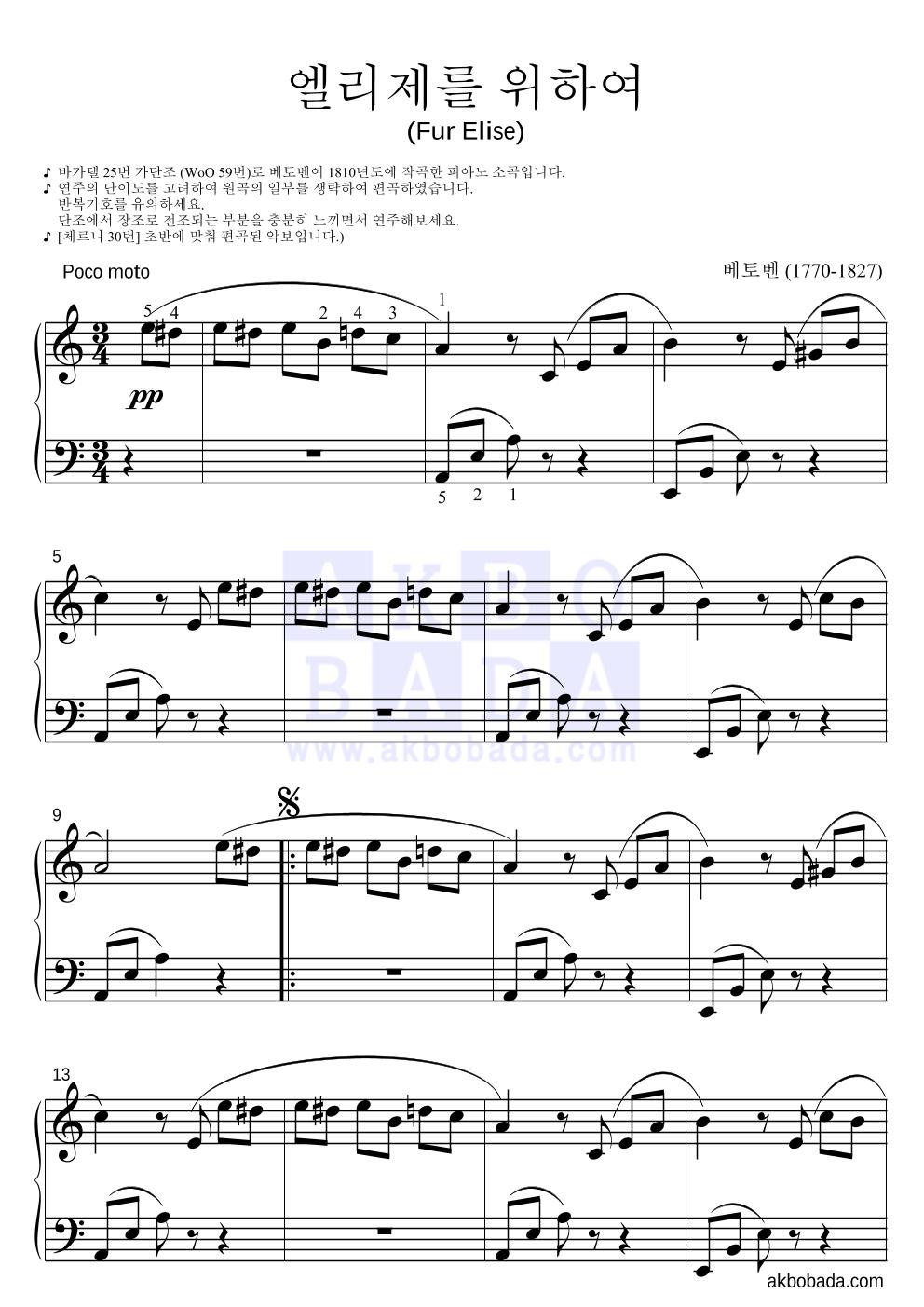 베토벤 - 엘리제를 위하여 피아노2단-쉬워요 악보