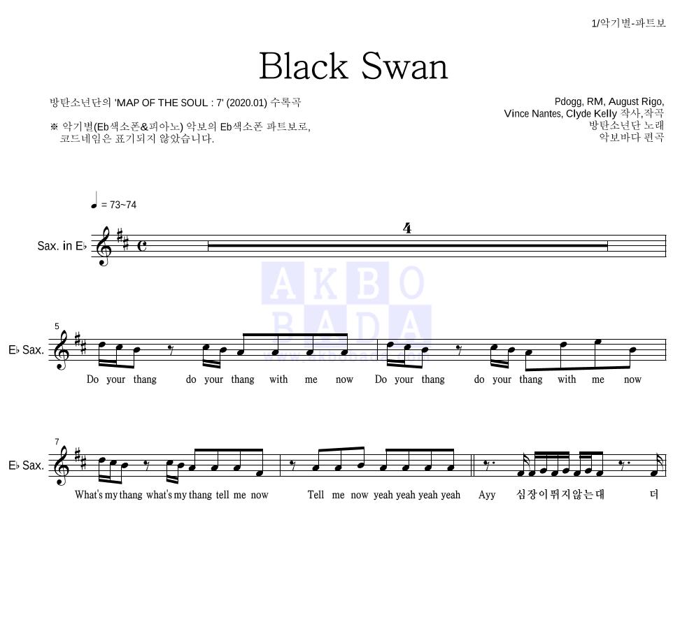 방탄소년단 - Black Swan  악보