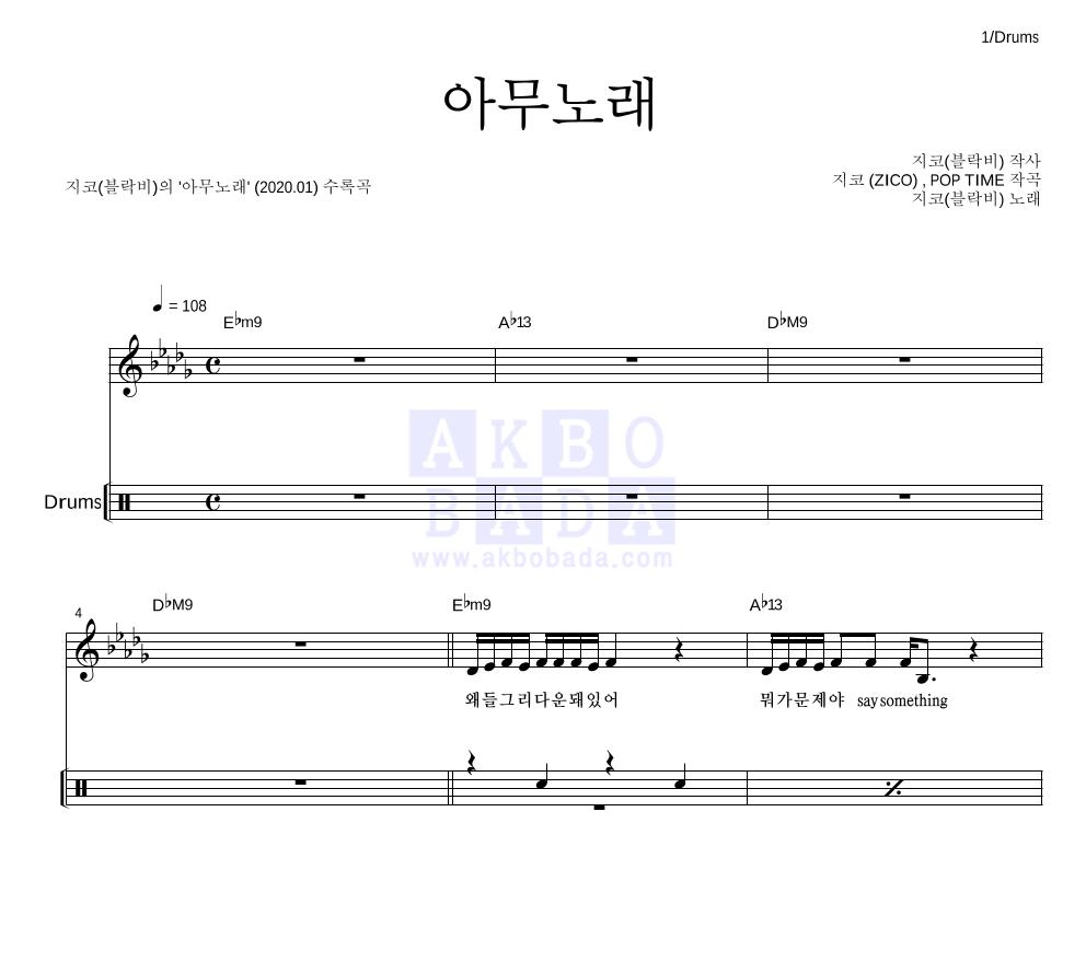 지코 - 아무노래 드럼 악보