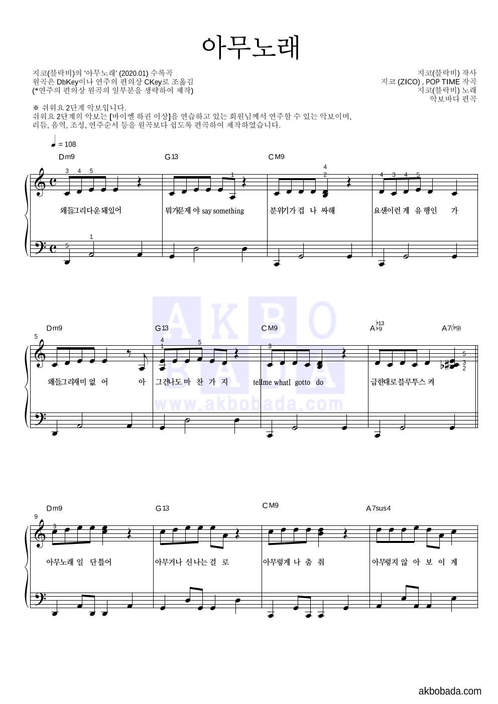 지코 - 아무노래 피아노2단-쉬워요 악보