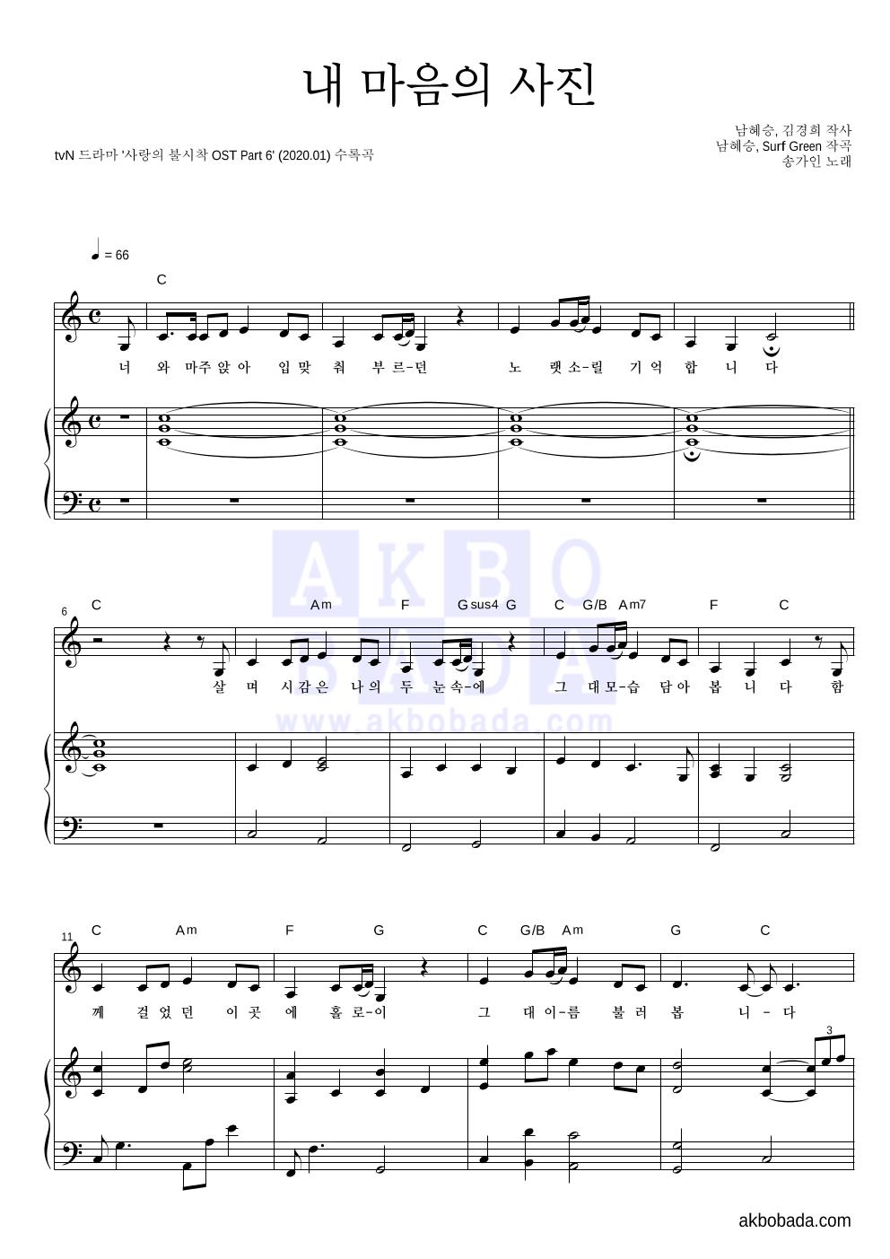 송가인 - 내 마음의 사진 피아노 3단 악보