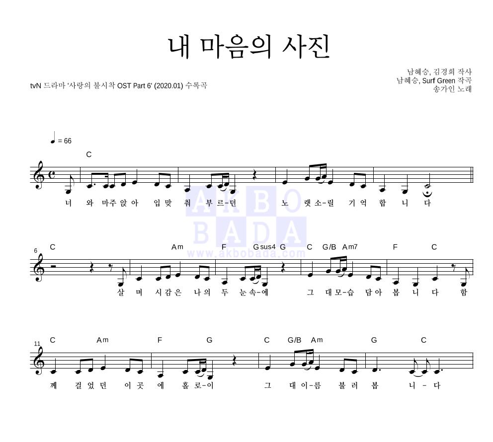 송가인 - 내 마음의 사진 멜로디 악보