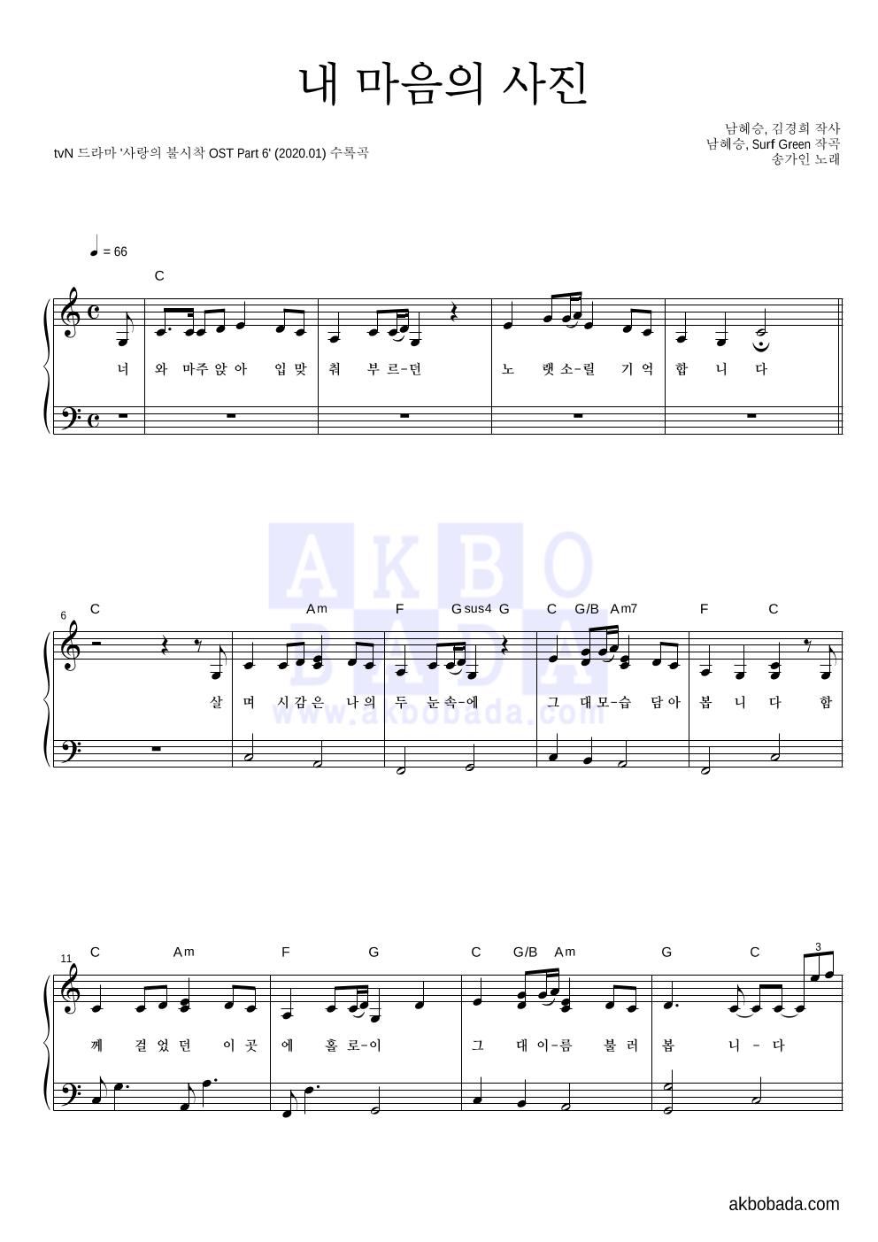송가인 - 내 마음의 사진 피아노 2단 악보