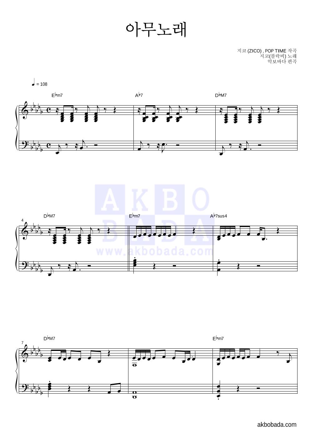 지코 - 아무노래 피아노 마스터 악보