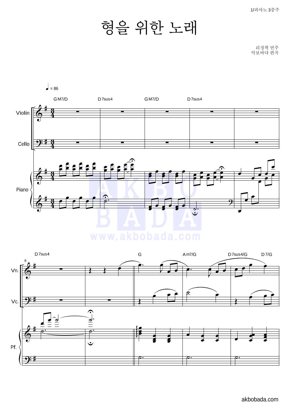 사랑의 불시착 OST - 형을 위한 노래(리정혁 피아노 연주곡) 피아노3중주 악보