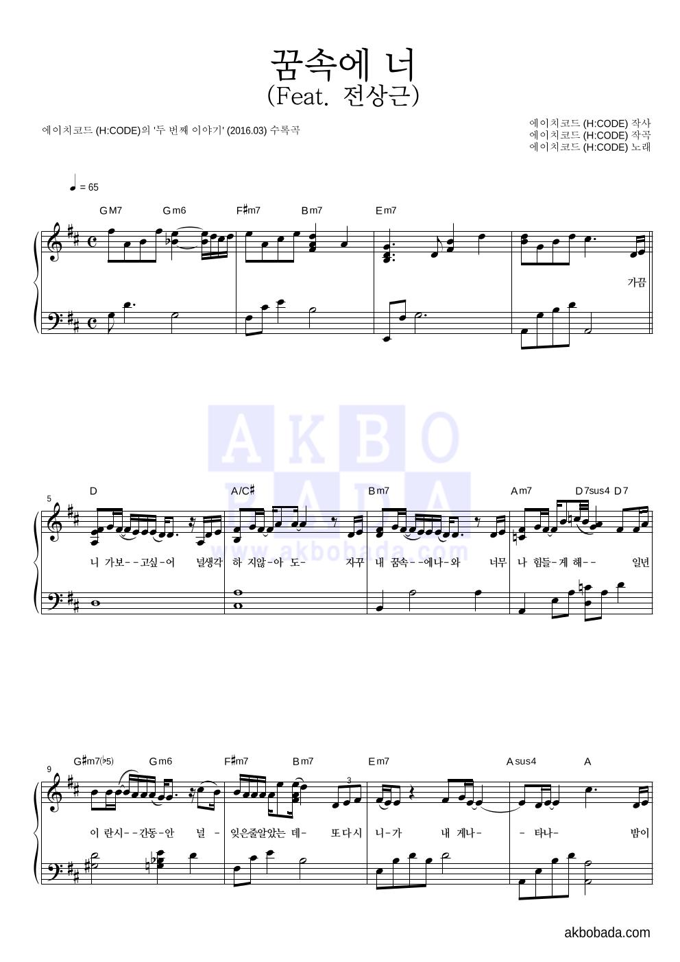 에이치코드 - 꿈속에 너 (Feat. 전상근) 피아노 2단 악보