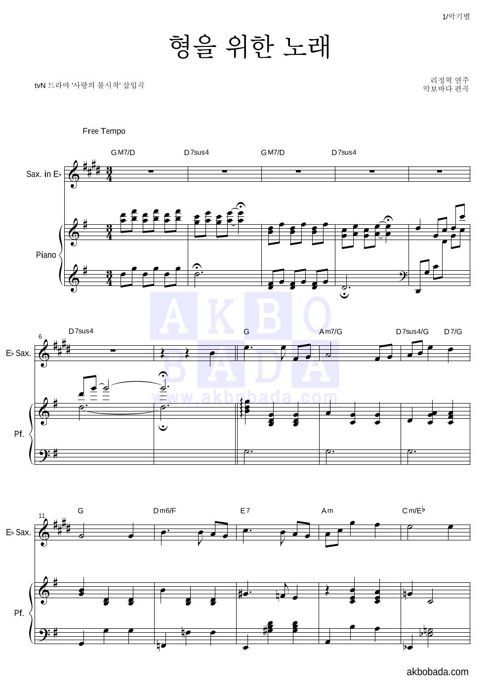사랑의 불시착 OST - 형을 위한 노래(리정혁 피아노 연주곡) Eb색소폰&피아노 악보