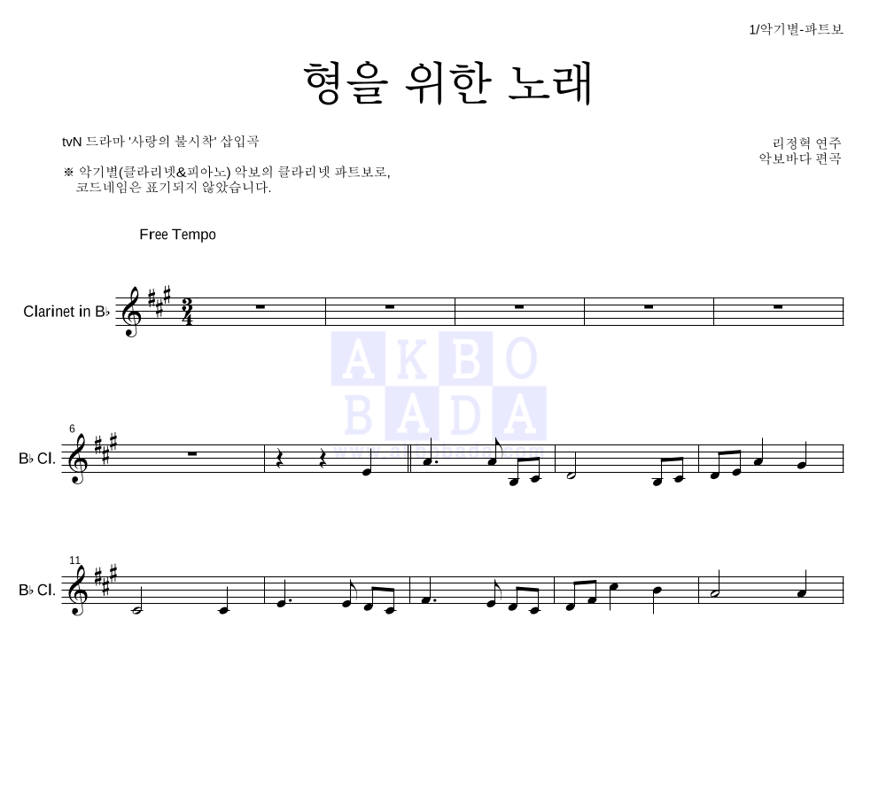 사랑의 불시착 OST - 형을 위한 노래(리정혁 피아노 연주곡)  악보