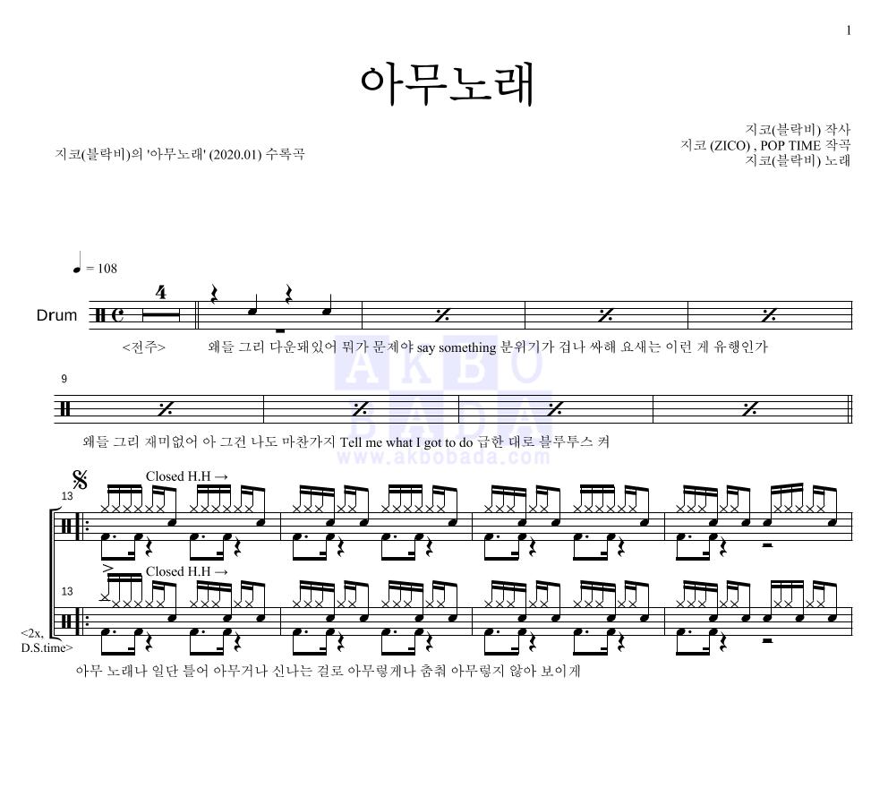 지코 - 아무노래 드럼 1단 악보