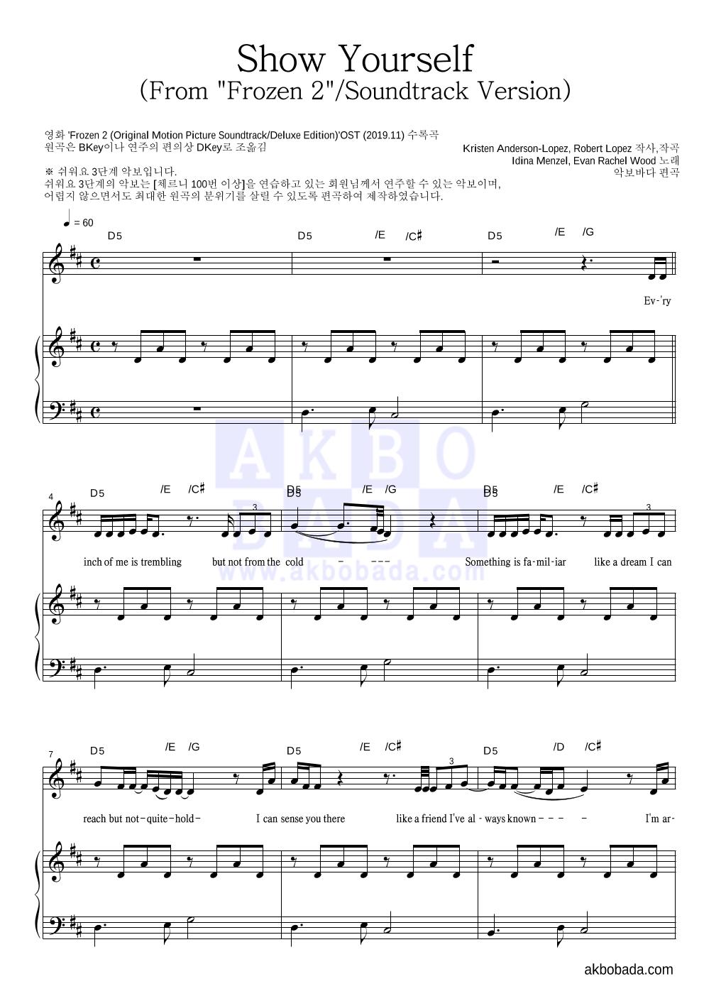 Idina Menzel, Evan Rachel Wood - Show Yourself 피아노3단-쉬워요 악보
