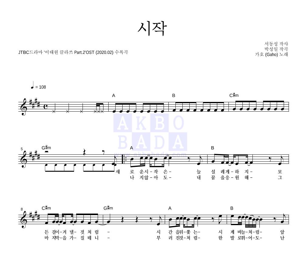 가호 - 시작 멜로디 악보