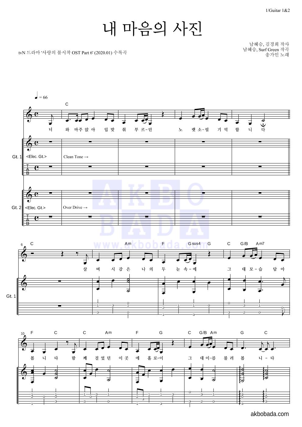 송가인 - 내 마음의 사진 기타1,2 악보