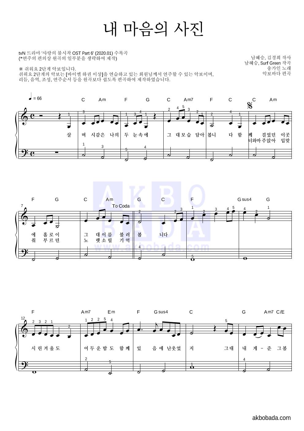 송가인 - 내 마음의 사진 피아노2단-쉬워요 악보