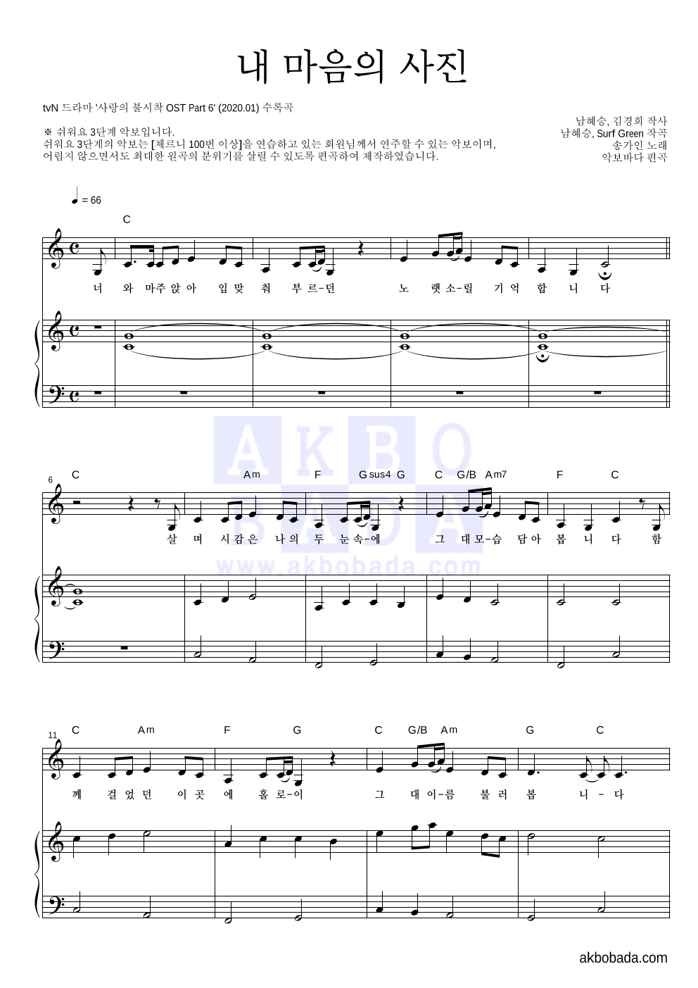송가인 - 내 마음의 사진 피아노3단-쉬워요 악보