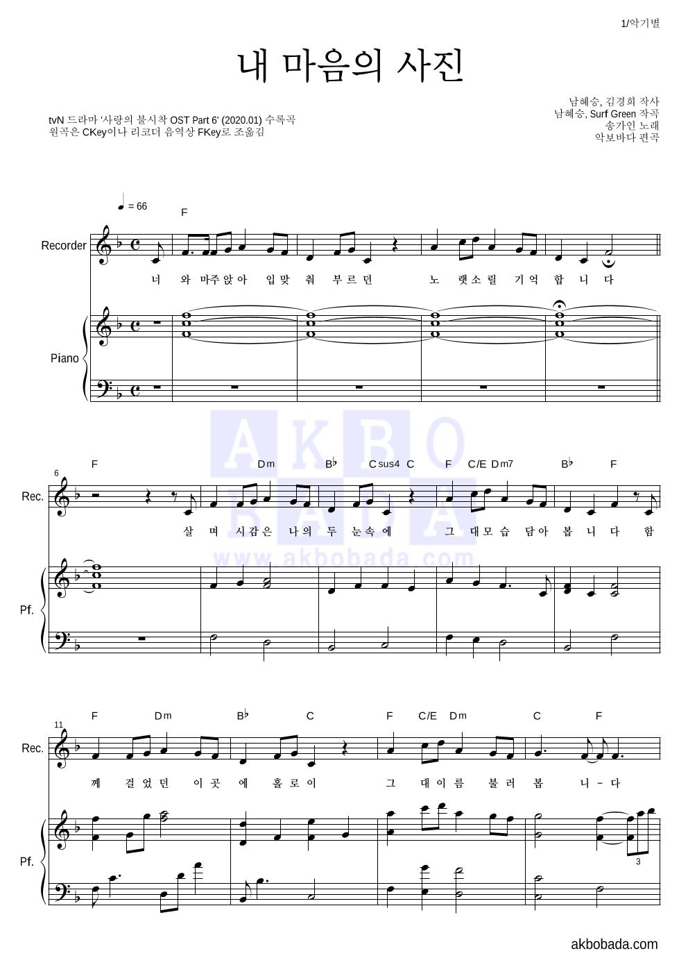 송가인 - 내 마음의 사진 리코더&피아노 악보