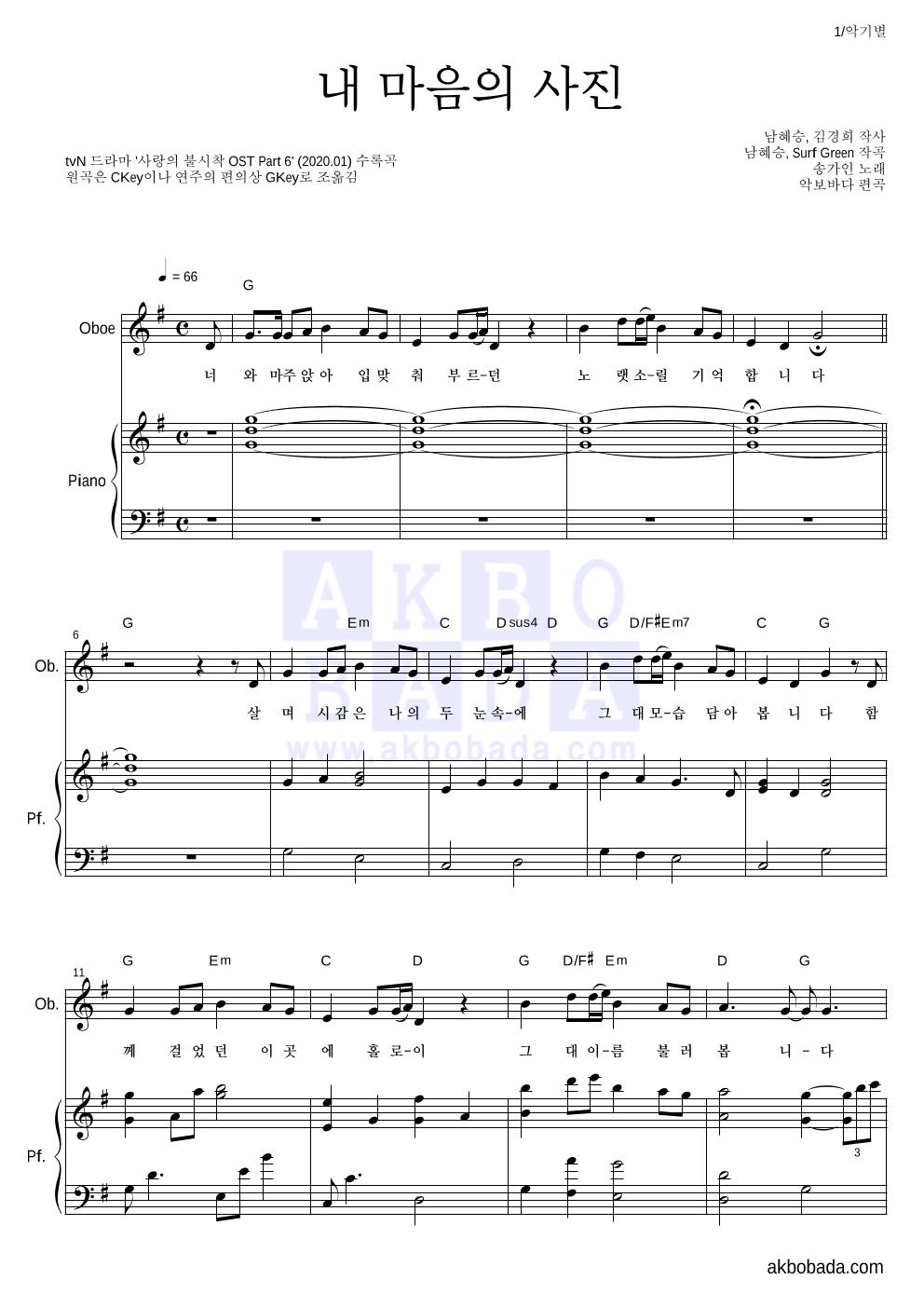 송가인 - 내 마음의 사진 오보에&피아노 악보