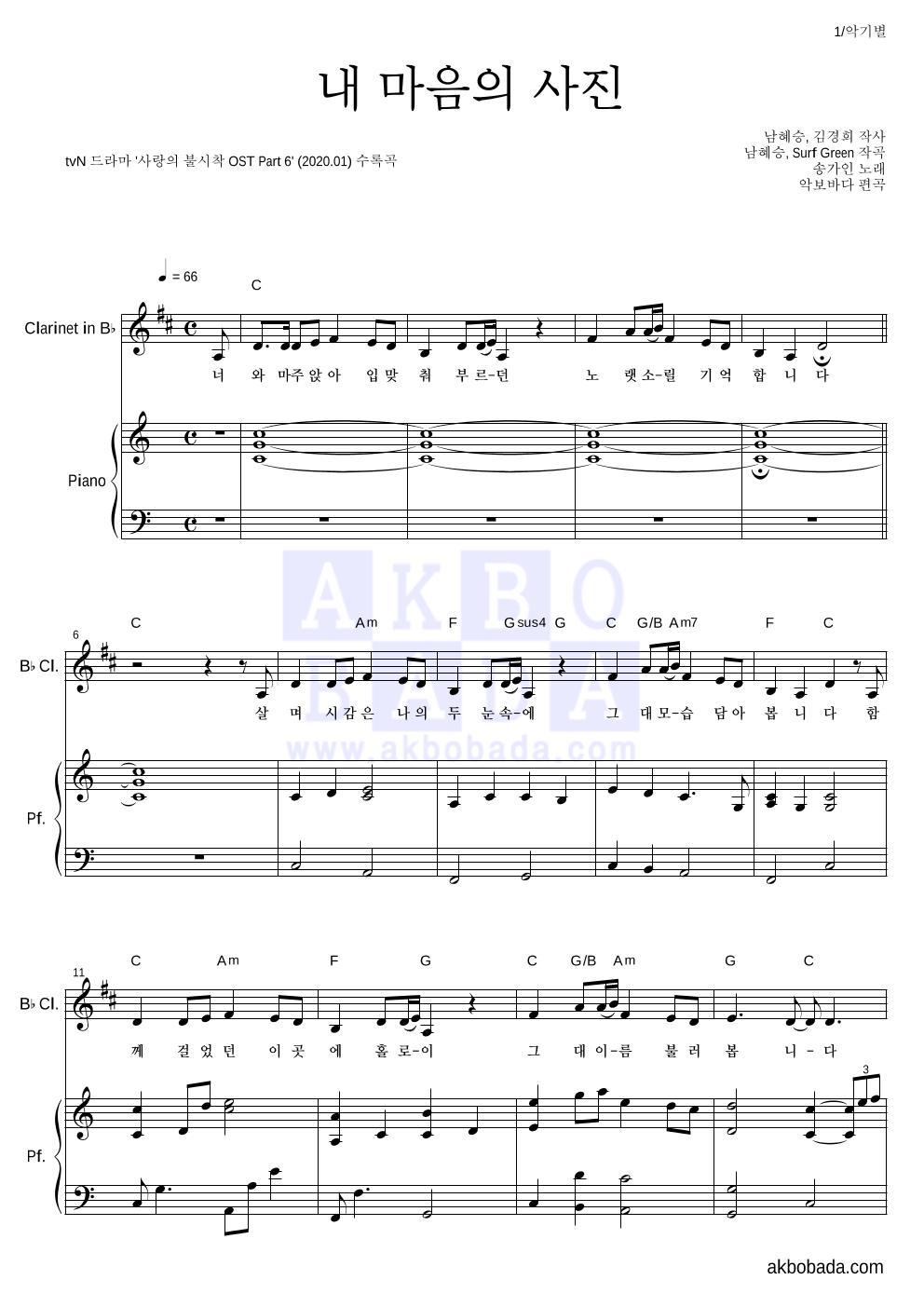 송가인 - 내 마음의 사진 클라리넷&피아노 악보