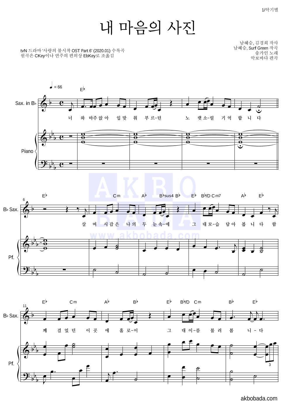 송가인 - 내 마음의 사진 Bb색소폰&피아노 악보