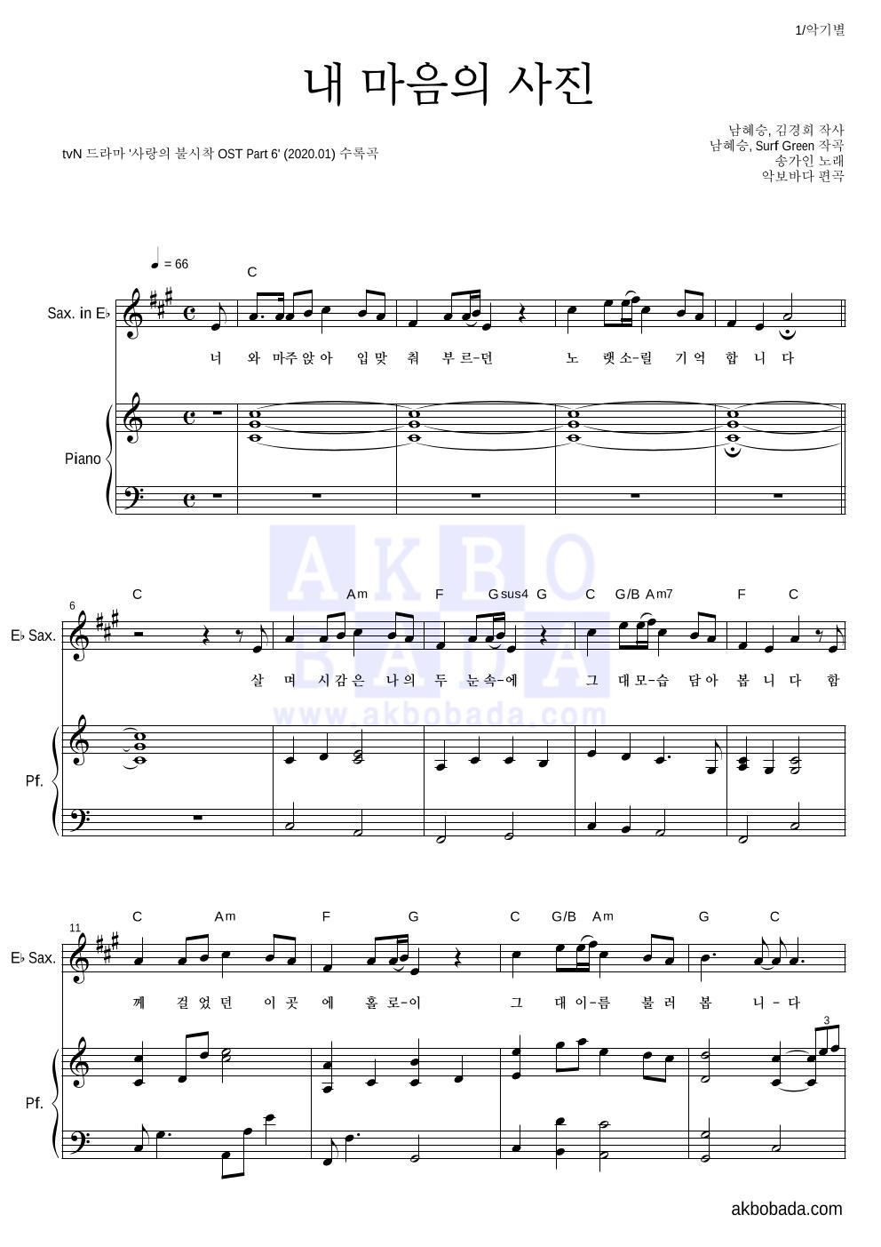 송가인 - 내 마음의 사진 Eb색소폰&피아노 악보
